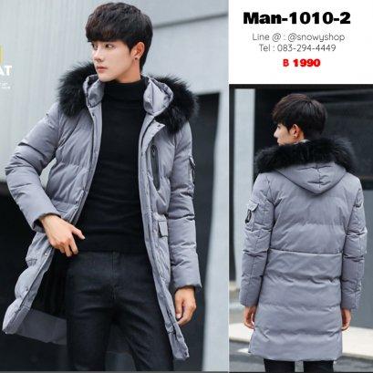 [พร้อมส่ง M,L,XL,2XL,3XL,4XL] [Man-1010-2] เสื้อโค้ทยาวกันหนาวชายสีเทา ด้านในซับขนเป็ด มีหมวกฮู้ด และกระเป๋าสองข้าง ใส่กันหนาวติดลบได้