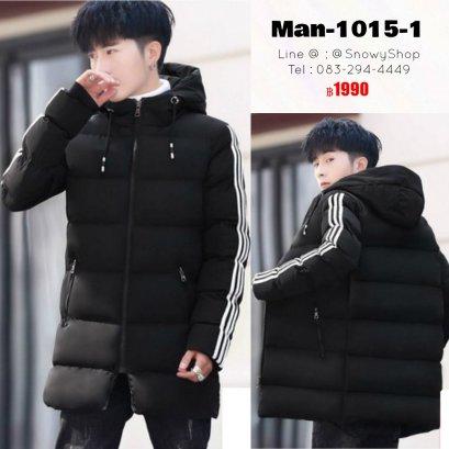 [พร้อมส่ง M,L,XL,2XL,3XL,4XL] [Man-1015-1] เสื้อโค้ทกันหนาวชายสีดำ แบบโค้ทยาวลายแถบข้างสีขาว มีหมวกหมวกฮู้ด มีกระเป๋าสองข้าง ใส่ติดลบกันหนาวอุ่น