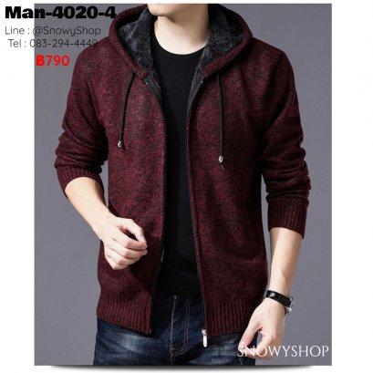 [พร้อมส่ง M,L,XL,2XL,3XL] [Man-4020-4] เสื้อกันหนาวมีฮู้ดผู้ชายสีแดง  ด้านในซับขนกันหนาว ใส่กันหนาวสบายๆ