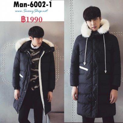 [PreOrder] [Man-6002-1] เสื้อโค้ทกันหนาวผู้ชายสีดำผ้าซับขน โค้ททรงยาว ฮู้ดเฟอร์ถอดได้ ใส่กันหนาวติดลบ