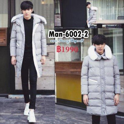 [PreOrder] [Man-6002-2] เสื้อโค้ทกันหนาวผู้ชายสีเทาอ่อนผ้าซับขน โค้ททรงยาว ฮู้ดเฟอร์ถอดได้ ใส่กันหนาวติดลบ
