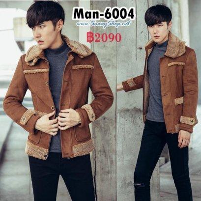 [พร้อมส่ง M,L,] [Man-6004] เสื้อโค้ทกันหนาวผู้ชายสีน้ำตาล โค้ทหนังกลับด้านในซับขน โค้ทสั้นใส่กันหนาว