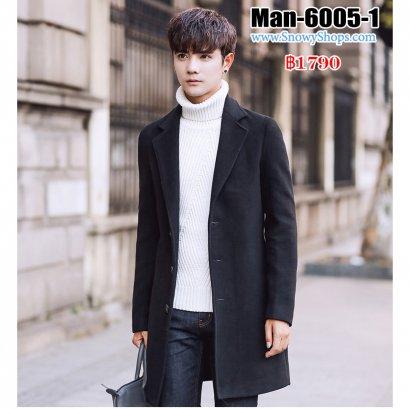 [พร้อมส่ง M,L,XL,2XL3XL,4XL,5XL] [Man-6005-1] เสื้อโค้ทสูทกันหนาวชายสีดำ คอปกยาว ติดกระดุมด้านหน้า ทรงเรียบหรูและดูดี
