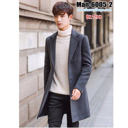 [พร้อมส่ง M,L,XL,2XL,3XL,4XL,5XL] [Man-6005-2] เสื้อโค้ทสูทกันหนาวชายสีเทาเข้ม คอปกยาว ติดกระดุมด้านหน้า ทรงเรียบหรูและดูดี
