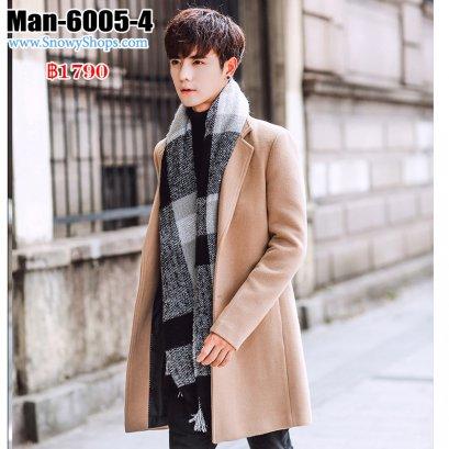 [พร้อมส่ง M,L,XL,2XL,3XL,4XL,5XL] [Man-6005-4] เสื้อโค้ทสูทกันหนาวชายสีน้ำตาล คอปกยาว ติดกระดุมด้านหน้า ทรงเรียบหรูและดูดี