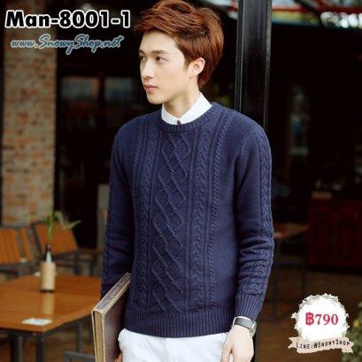 [พร้อมส่ง M,2XL,3XL] [Man-8001-1] เสื้อไหมพรมคอกลมผู้ชายสีน้ำเงิน ลายถักไหมพรมผ้าหนานุ่มใส่สบายค่ะ