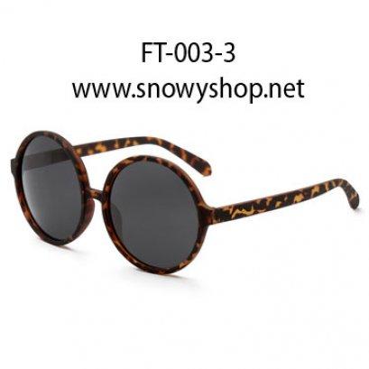 [[พร้อมส่ง]] [FT-003-3] แว่นตากันแดด++แว่นตากันแดดผู้หญิงกรอบกลม