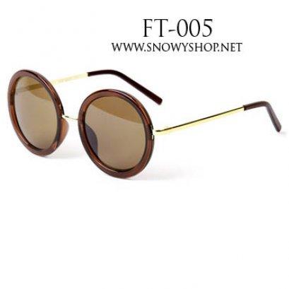 [[พร้อมส่ง]] [FT-005] แว่นตากันแดด++แว่นตากันแดดทรงกลม กรอบสีน้ำตาล