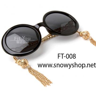 [[พร้อมส่ง]] [FT-008] แว่นตากันแดด++แว่นตากันแดดผู้หญิง กรอบกลมมีสายห้อยสีทอง สไตล์สวยค่ะ