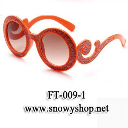 [[พร้อมส่ง]] [FT-009-1] แว่นตากันแดด++แว่นตากันแดดผู้หญิง กรอบโตสีส้ม ขาแว่นลายสวย