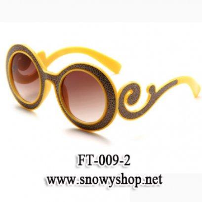 [[พร้อมส่ง]] [FT-009-2] แว่นตากันแดด++แว่นตากันแดดผู้หญิง กรอบโตสีเหลือง ขาแว่นลายสวย