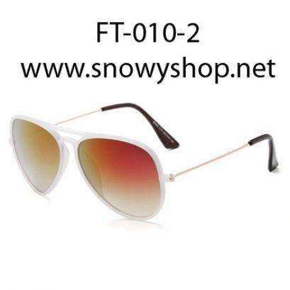 [[พร้อมส่ง]] [FT-010-2] แว่นตากันแดด++แว่นตากันแดดผู้หญิง กรอบสีขาว กระจกปรอทเหลือง