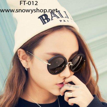 [[พร้อมส่ง]] [FT-012] แว่นตากันแดด++แว่นตากันแดดผู้หญิง กรอบกลมสีดำ
