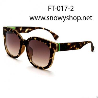 [[พร้อมส่ง]] [FT-017-2] แว่นตากันแดด++แว่นตากันแดดผู้หญิง กรอบแว่นลายเสือ
