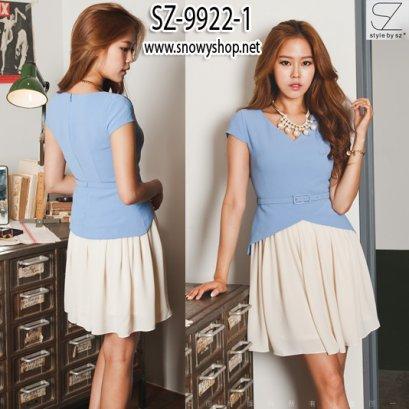 [[*พร้อมส่ง S]] [SZ-9922-1] SZ เดรสเสื้อฟ้ากระโปรงผ้าซีฟองพริ้วสีขาวมีซับให้อย่างดี พร้อมเข็มขัด