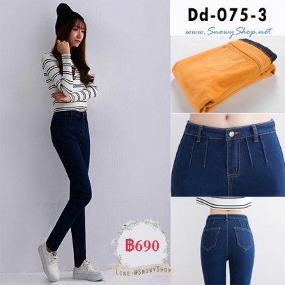 [พร้อมส่ง 26,27,28,29,30,31,32,33,34] [Dd-075-3] กางเกงยีนส์ลองจอนสียีนเข้ม บุขนซับหนากันหนาวด้านใน ใส่ติดลบได้ มีกระเป๋าหลัง