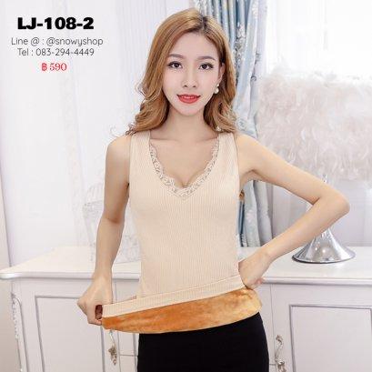 [พร้อมส่ง F] [LJ-108-2] เสื้อไหมพรมลองจอนแขนกุดสีครีม หน้าอกซับผ้าลูกไม้ ด้านในซับขนวูลกันหนาว แขนยาว ใส่ติดลบได้ค่ะ