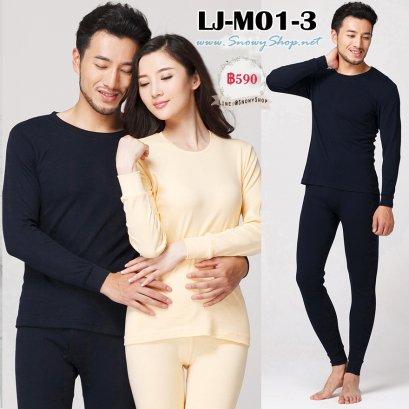 [พร้อมส่ง L  2XL 3XL] [LJ-M01-3] ชุดลองจอนกันหนาวแบบบางของผู้ชายสีน้ำเงิน ด้านในไม่ซับขนใส่กันหนาวได้ค่ะ