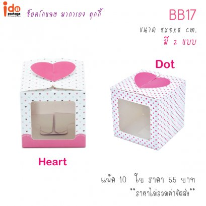 กล่องเบเกอรี่ BB17