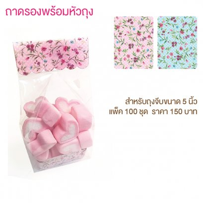 ชุดหัวถุงพร้อมถาดรอง ลายดอกไม้ สำหรับถุงจีบขนาด 5 x 8 นิ้ว