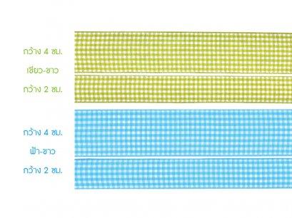 ริบบิ้นผ้า ลายตาราง สีเขียว , สีฟ้า