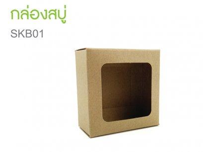 กล่องสบู่กระดาษคราฟท์ (ไม่มีพลาสติกปิด) SKB01