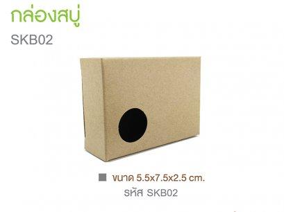กล่องสบู่กระดาษคราฟท์ SKB02