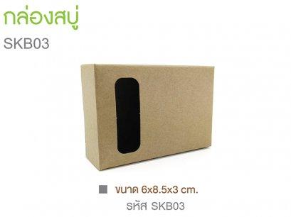 กล่องสบู่กระดาษคราฟท์ SKB03