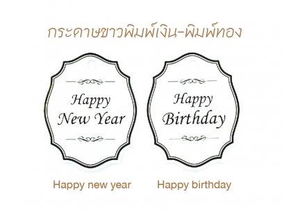 ป้ายแท็กขาว Happy New Year และ Happy Birthday