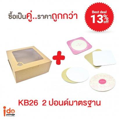 กล่องเค้กคราฟท์ 2 ปอนด์ (KB26) + ฐานรองเค้ก 2 ปอนด์