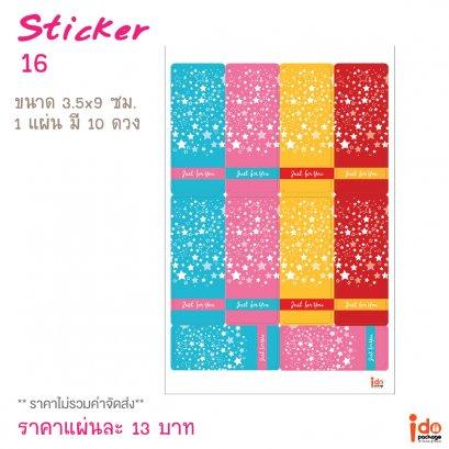 สติกเกอร์ 16 (1 แถม 1)