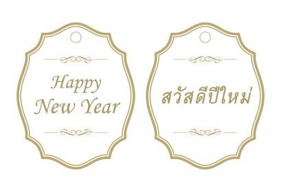 ป้ายแท็กขาว Happy New Year และ สวัสดีปีใหม่