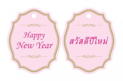 ป้ายแท็กพื้นชมพู Happy New Year และ สวัสดีปีใหม่