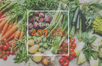 กินผักให้ได้ 400 กรัม ทำยากจริงหรือ?