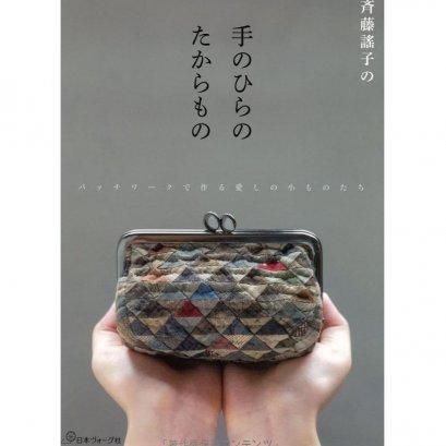 หนังสืองาน Quilt&Patchwork ของ K.Yoko Saito