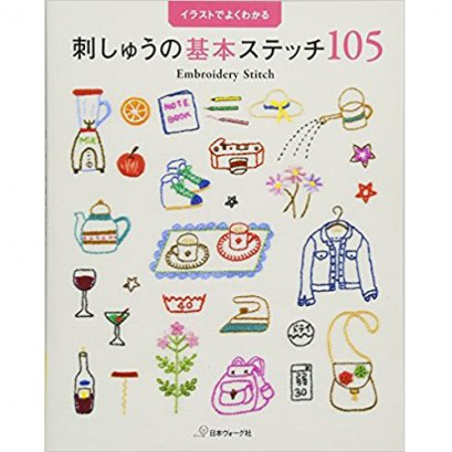 หนังสืองานปักน่ารักๆ  พิมพ์ญี่ปุ่น
