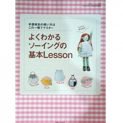 หนังสืองาน กระเป๋าผ้า (พิมพ์ญี่ปุ่น)