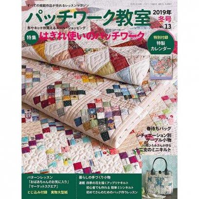 นิตยสาร Patchwork Kyoshitsu no.13