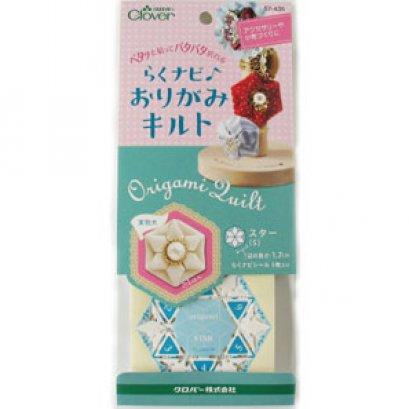 CLOVER อุปกรณ์ทำ Origami Quilt Star เบอร์ s = 1.7 cm.