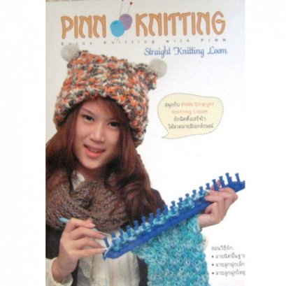 PINN KNITTING : Straight knitting loom