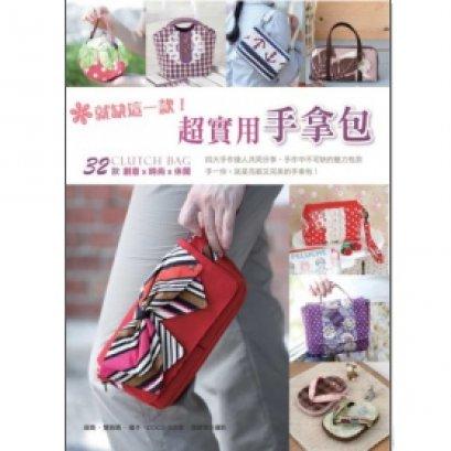 หนังสืองานทำกระเป๋า - พิมพ์ไต้หวัน (ภาพประกอบละเอียด)