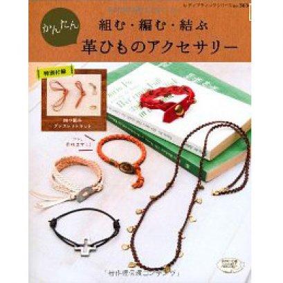 หนังสืองานถักเชือกข้อมือ (แถมอุปกรณ์ให้ทำ 1 ชุด)