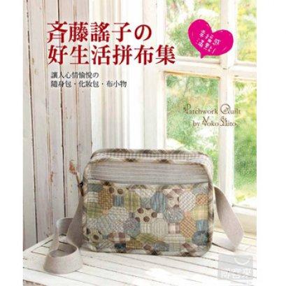 หนังสืองาน Quilt ของ K.YOKO SAITO พิมพ์ไต้หวัน แพทเทิร์นในเล่มค่ะ