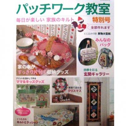 นิตยสาร Patchwork kyoshitsu ฉบับพิเศษ