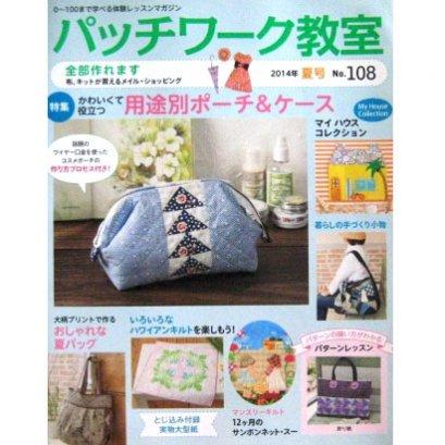 นิตยสาร Patchwork Kyoshitsu No.108