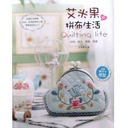 หนังสืองาน Quilting life  พิมพ์จีน
