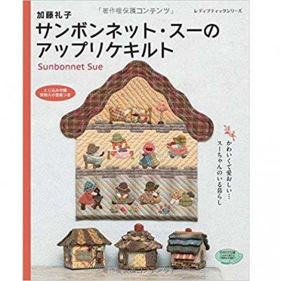 หนังสืองาน Applique น้องซู ของ K.Reiko Kato มีแพทเทิร์นในเล่ม (พิมพ์ญี่ปุ่น)
