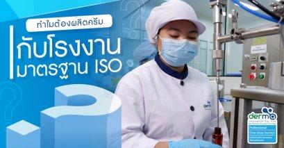 ทำไมต้องผลิตเครื่องสำอาง กับโรงงานมาตรฐาน ISO