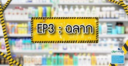 สวยอันตราย Series EP.3 ฉลากเครื่องสำอาง