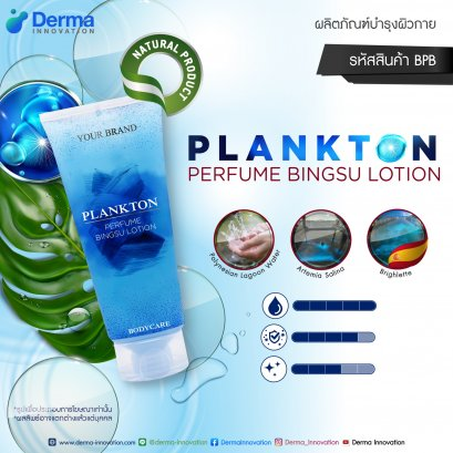 Plankton Perfume Bingsu Lotion